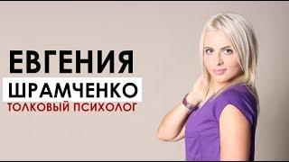 Психолог Евгения Шрамченко (толковый семейный психолог)