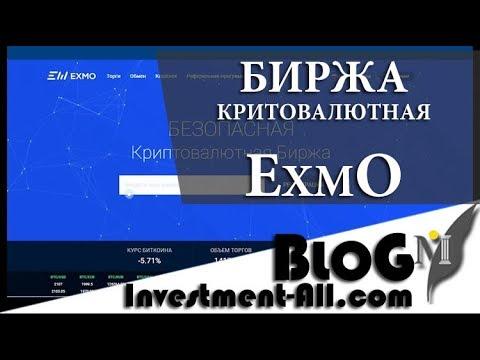 Биржа криптовалют Exmo, обзор и отзывы | Торги, обмен, кошельки, пополнение и вывод