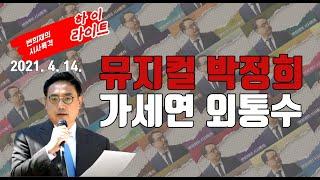 박정희 대통령에 상처만 남긴 '뮤지컬 박정희' [202…