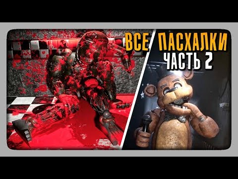 ВСЕ ПАСХАЛКИ, СЕКРЕТЫ | EASTER EGGS Creepy Nights at Freddy's (CNaF) ЧАСТЬ 2