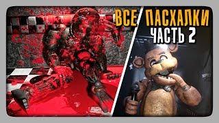 ВСЕ ПАСХАЛКИ, СЕКРЕТЫ | EASTER EGGS Creepy Nights at Freddy's (CNaF) ЧАСТЬ 2