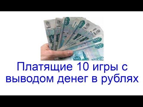 Платящие 10 игры с выводом денег в рублях