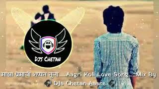Majha Premachi Shappat Tula | Yoghesh Agravkar | Aagri Koli Love Song | Remix By DJs Chetan Aasre