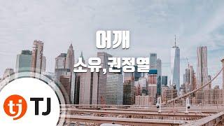[TJ노래방] 어깨 - 소유,권정열 (Lean On Me - Soyou,Kwon Jeong Yeol) / TJ Karaoke
