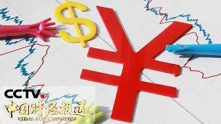 《中国财经报道》 20190826 15:00  CCTV财经