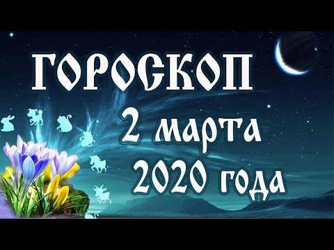 Гороскоп на сегодня 2 марта 2020 года 🌛 Астрологический прогноз каждому знаку зодиака