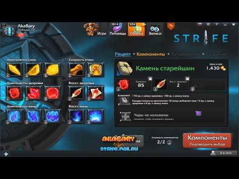 видео: Обзор на strife