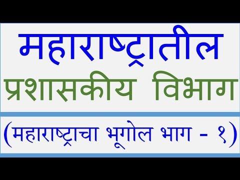 Administrative divisions in Maharashtra Maharashtratil  prashaskiy vibhag