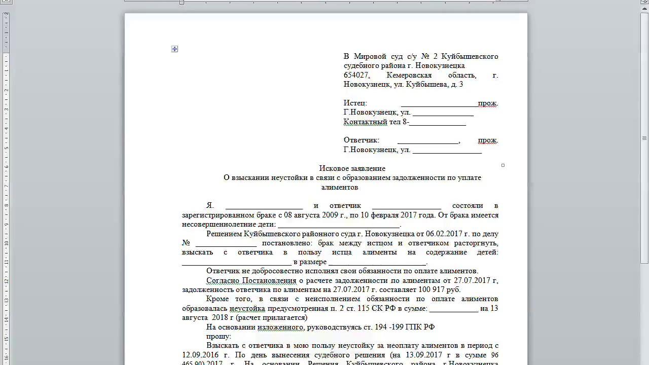 Заявление на возврат налога при имущественном вычете 2019 бланк