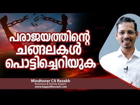 പരാജയത്തിന്റെ ചങ്ങലകൾ പൊട്ടിച്ചെറിയുക | Malayalam Motivation thumbnail