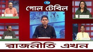 Goll Table | রাজনীতি এখন | গোল টেবিল | Rtv Talkshow