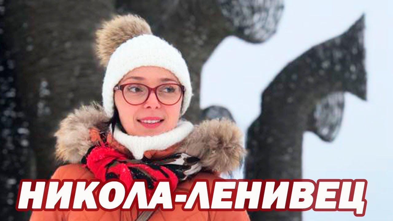 Путешествия по России ВЗРЫВ МОЗГА - Никола Ленивец Арт парк 2021 - Nikola Lenivets art Park