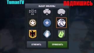 Как создать клан в WoT Blitz ?(, 2015-12-17T20:40:39.000Z)