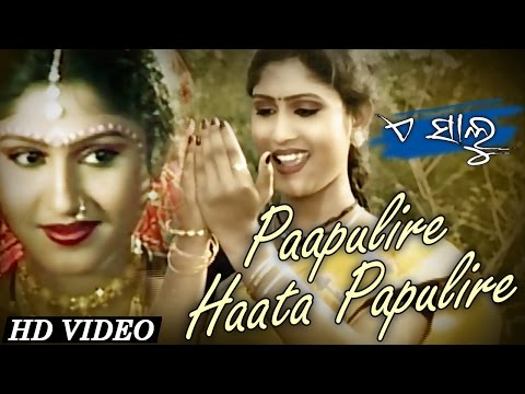 PAAPULIRE HAATA PAPULIRE | Romantic Song | Nibedita | SARTHAK MUSIC