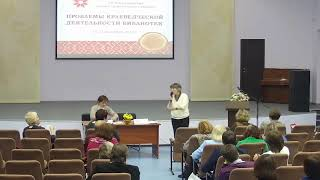 Проблемы краеведческой деятельности библиотек 27.09.2019 ВЕЧЕРНЕЕ ЗАСЕДАНИЕ