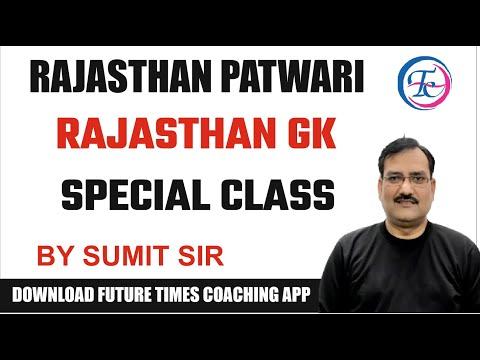 RAJASTHAN PATWARI | RAJASTHAN  GK | BY:- SUMIT SIR | TIMES COACHING