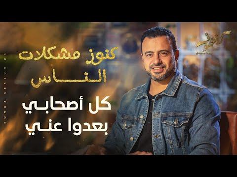 كل أصحابي بعدوا عني - مصطفى حسني
