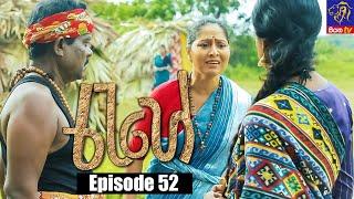 Rahee - රැහේ | Episode 52 | 26 - 07 - 2021 | Siyatha TV Thumbnail