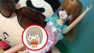 ❤アンパンおねえさん❤はじめましてリカちゃん 開封 おもちゃ クレヨンしんちゃん アンパンマン 変な顔 thumbnail