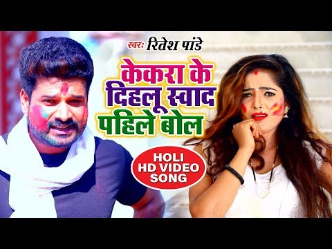 Ritesh Pandey का SUPERHIT HOLI VIDEO SONG 2019    पियवा से पहिले बोल    Rowata Majanuwa Holi Me