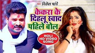 Ritesh Pandey का SUPERHIT HOLI VIDEO SONG 2019 || पियवा से पहिले बोल || Rowata Majanuwa Holi Me