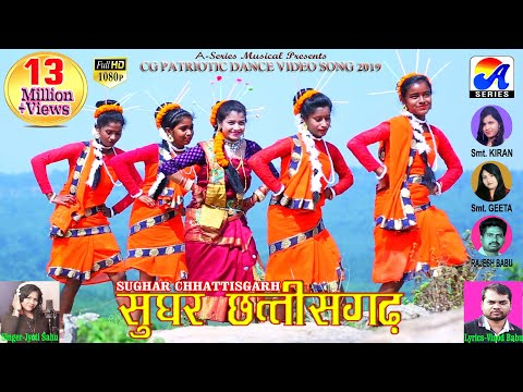 sughar-chhattisgarh│हमर-राईज-छत्तीसगढ़│cg-desh-bhakti-dance-video-2019│jyoti-sahu│lyrics-vinod-babu