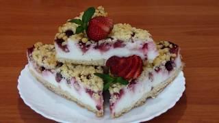 Тертый пирог по новому! Вкуснейший пирог с ягодами.