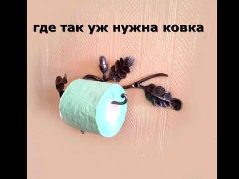 Кованый держатель для туалетной бумаги из металла декоративный  фото видео цена