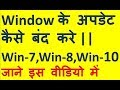 How to Stop/disable window update in Win-7/8/10 !!!! Technology Up