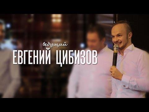 Евгений Цибизов Свадебный ведущий