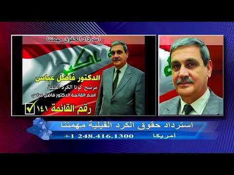 كمال يلدو : مع د.  فاضل عباس المندلاوي ، مرشح  كوتا الكرد الفيلية عن سكان محافظة واسط فقط  - نشر قبل 1 ساعة