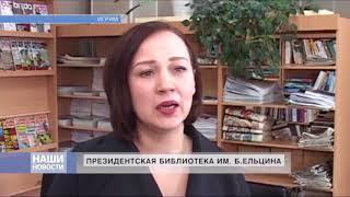 Библиотека имени Б.Н. Ельцина