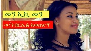 W/Gebriel Awethagne - Mene Eki Mene [NEW! Ethiopian Music Video 2017] Official Video