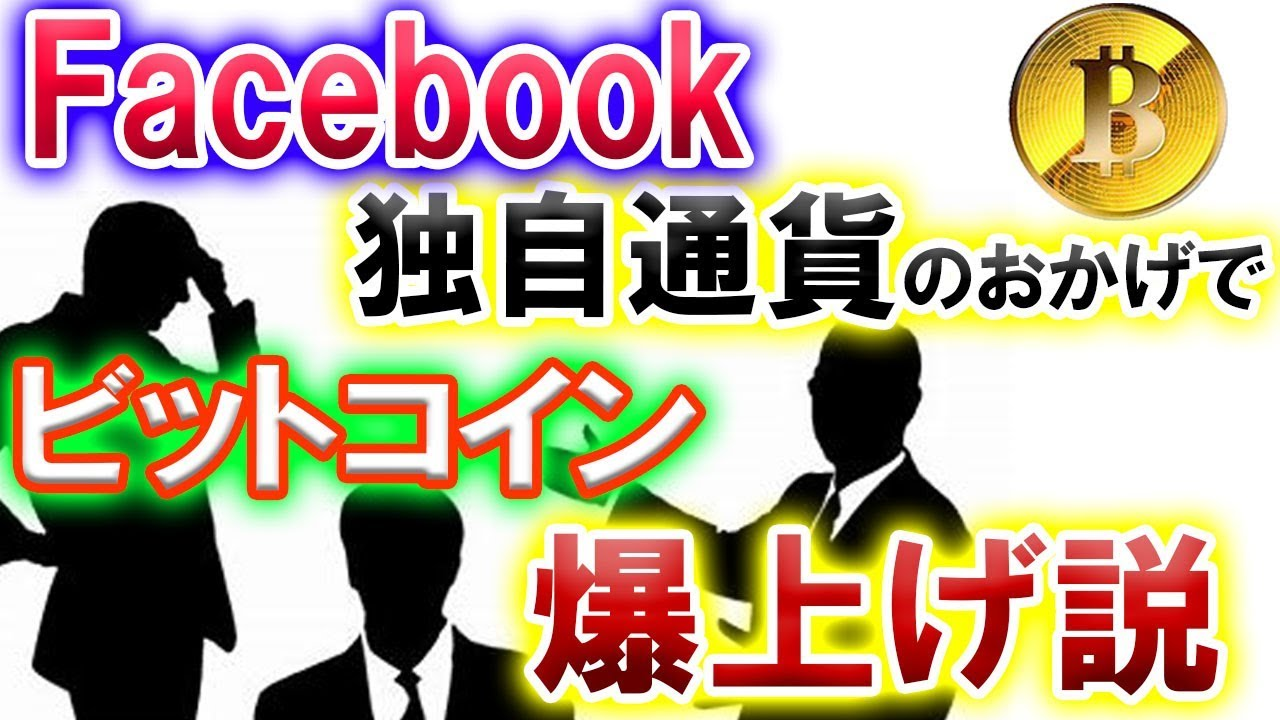 【仮想通貨】Facebookのおかげでビットコインが爆上げ!?  リップルまもなく50円突破しますね!!
