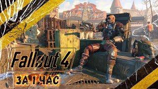 Fallout 4 - За 1 Час Нарезка