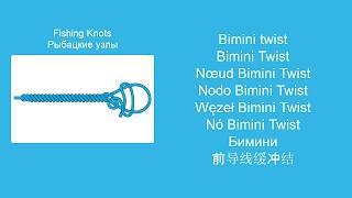 Вузол Біміні - В'яжемо морські та рибальські вузли, покрокова інструкція