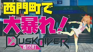 【DuskDiver】寝れないので台湾で暴れる【Vtuber】