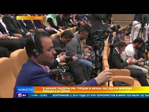 Владимир Путин обсудил сирийское урегулирование с лидерами Турции и Ирана