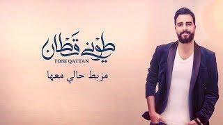 طوني قطان - مزبط حالي معها 2018 / Toni Qattan - Mzabat Hali Ma'a