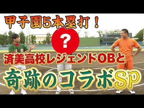 甲子園5本塁打!済美高校レジェンドOBと奇跡のコラボSP