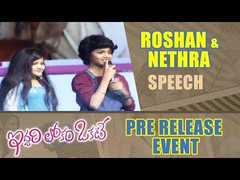 Roshan And Nethra speech - Iddari Lokam Okate Pre Release Event | #ILOFromDec25th