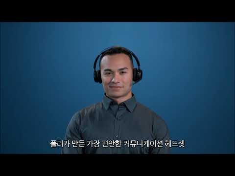 Introducing the Poly Voyager Focus 2: 20 sec KR (Korean)