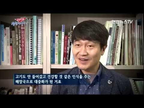 [성공다큐 정상에 서다] 50회 : 속이 확 풀리는 콩나물국밥…38년 전통 전주 현대옥 / 연합뉴스TV