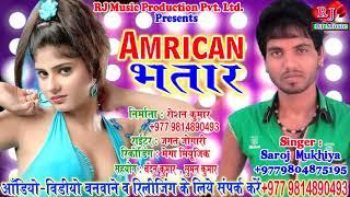 Amrican Bhatar (अमरिकन भतार)    2018 का सबसे हिट Arkestra Song    Singer Saroj Mukhiya
