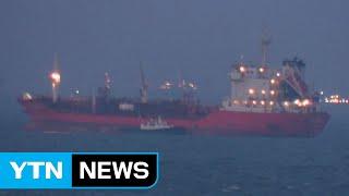 홍콩 선박, 北에 왜 기름 넘겼나?  / YTN