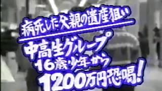 96年 今治 中高生1200万恐喝事件 奪った金でピンサロ通い