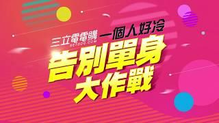 SHOW電電購雙11狂歡購物節短劇篇(90S)