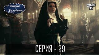 Сериал - Танька и Володька |  29 серия, комедийный сериал