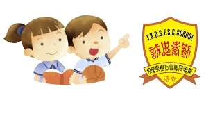 Publication Date: 2016-05-04 | Video Title: 東莞同鄉會方樹泉學校 (即時串流)