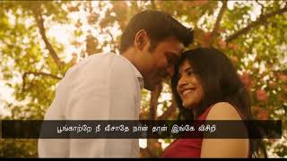 Visiri  Lyrics Video | Enai Noki Paayum Thotta